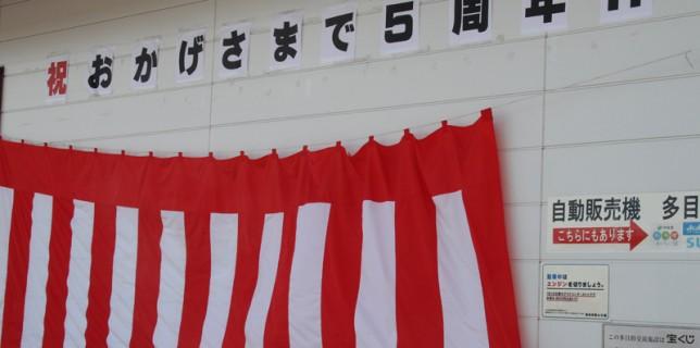5周年記念お客様感謝祭・七夕農産物まつり